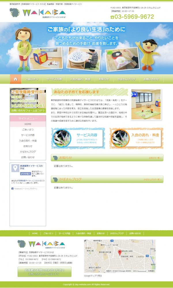 東京都調布市【放課後等デイサービス わかば】発達障害・学習支援・放課後等デイサービス