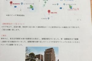 WAKABA 仙川店【地震・災害発生時の対応について】