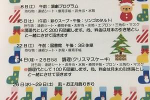 12月イベント情報