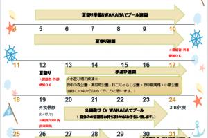 7・8月イベント表